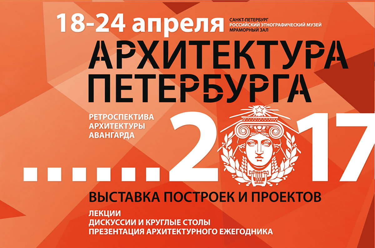 "VI Biennale ""Architecture of St. Petersburg"""